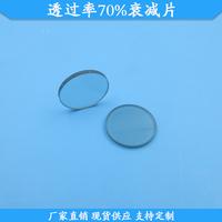 查看透过率70%的衰减片22mm中灰密度镜现货玻璃材质减光片可定制滤镜价格