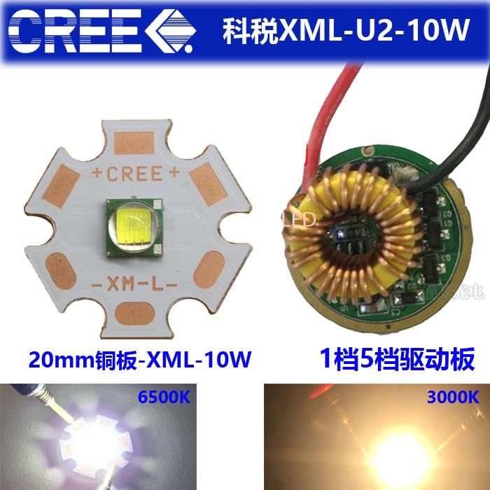 美国科锐CREE XML T6 10W灯珠 铜基板12V驱动板LED手电筒强光灯泡