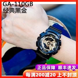 卡西欧手表男g-shock黑金防水防震运动表GA-110GB-1A/GA-100CF-1A