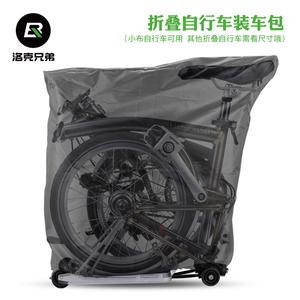 洛克兄弟装车包折叠车小布专用装车袋20寸自行车长途整车收纳袋