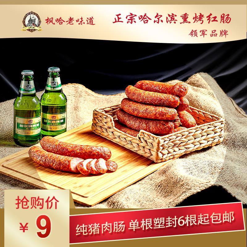 枫哈哈尔滨红肠俄罗斯香肠烟熏脆皮肠纯猪肉肠儿童肠蒜香单根包装