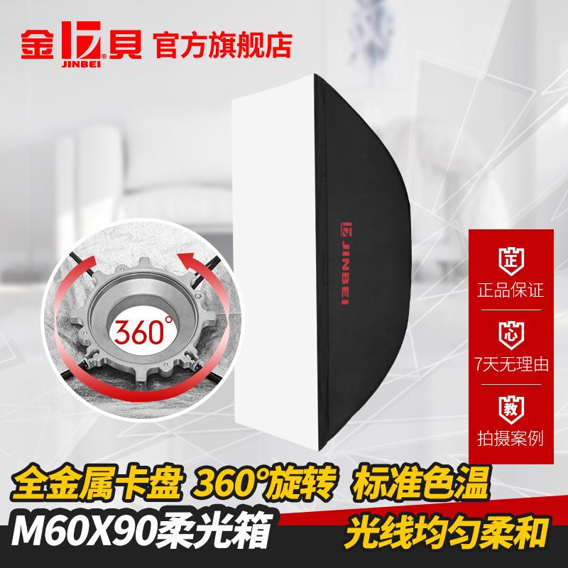 金贝M60*90长方形柔光箱柔光罩摄影灯柔光灯罩影棚附件通用卡口