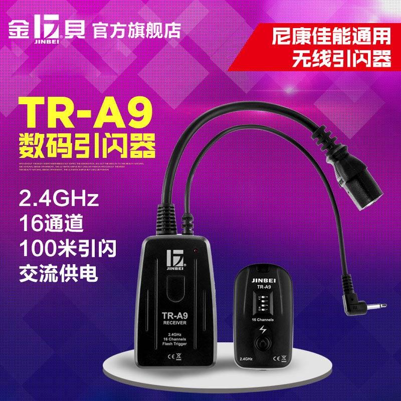 金贝TR-A9数码引闪器闪光灯摄影棚无线触发器单反通用摄影器材