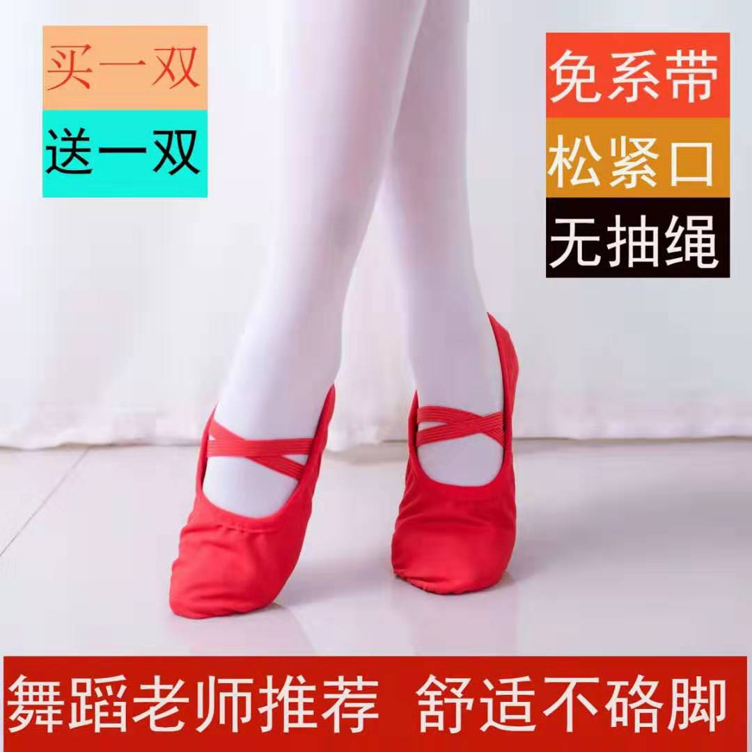Childrens dance shoes womens soft soles training elastic mouth male body cats paw dance shoes red girls Chinese ballet shoes