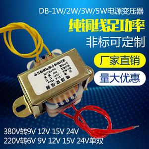 定做1W2W3W5W110V380V220V转6V9V12V15V18V24V双12V电源变压器