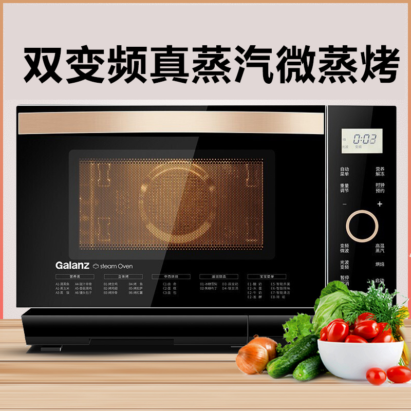 Galanz / Galanz g10q28msxlr-q5c household frequency conversion microwave oven micro steaming oven integrated machine q5c