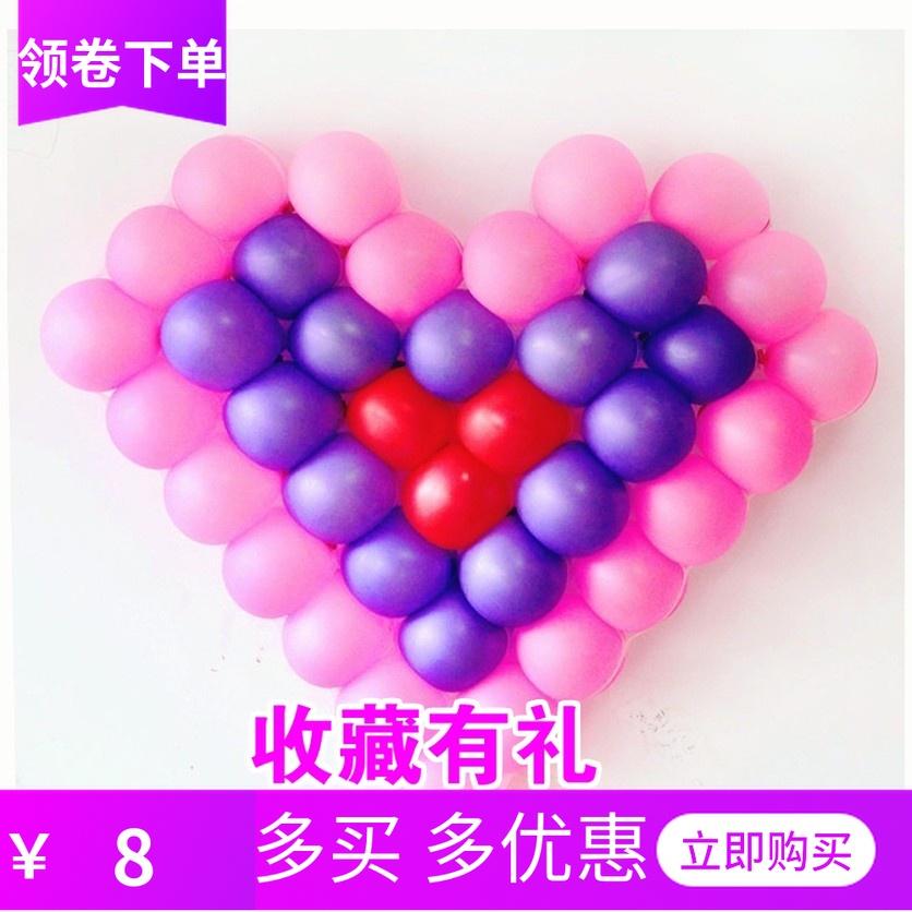 5寸加厚圆形气球 结婚婚庆用品 网红婚礼心形 地爆婚房装饰布置
