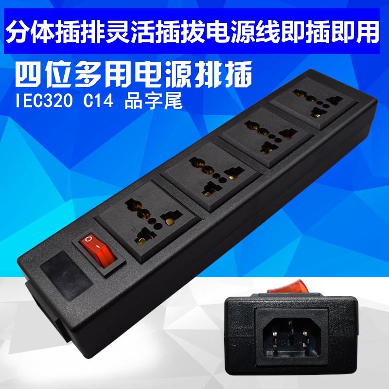 多機能コンセントの電源挿入台の国標変換器の電源コード挿入板の分離式の多用途配線板