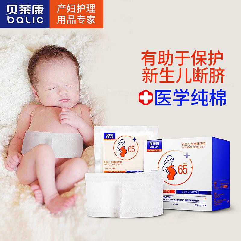 婴儿护脐带新生儿护肚围纯棉宝宝护肚脐围一次性肚脐带春秋薄10片