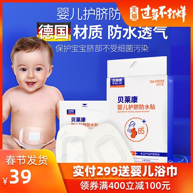 贝莱康新生儿护脐贴宝宝防水肚脐贴