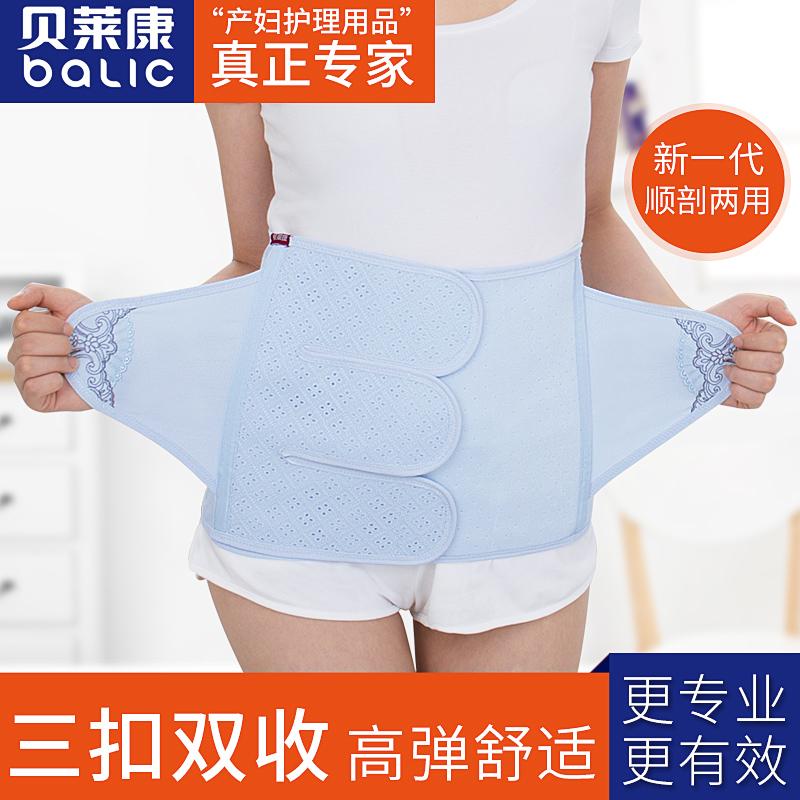 贝莱康产后收腹带产妇顺产剖腹产专用束腹带秋季月子束腰带透气夏