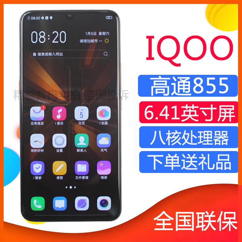 vivo iqoo高通骁龙855新款手机