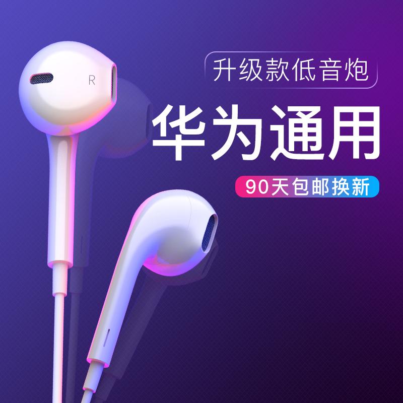 【原装正品】raoopt华为入耳式口耳机券后19.90元