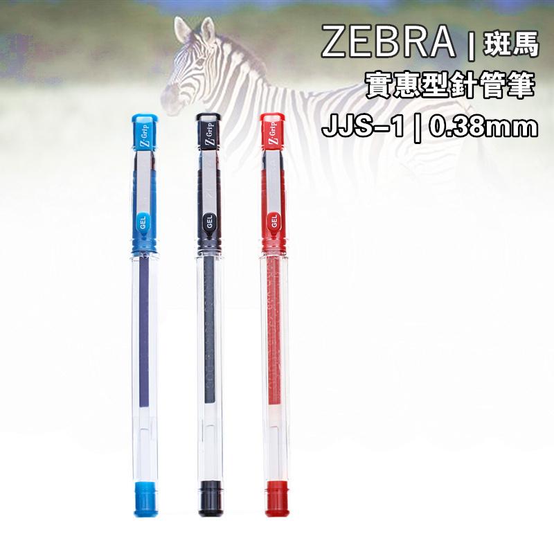 日本zebra斑马jjs1针管红蓝中性笔10-13新券