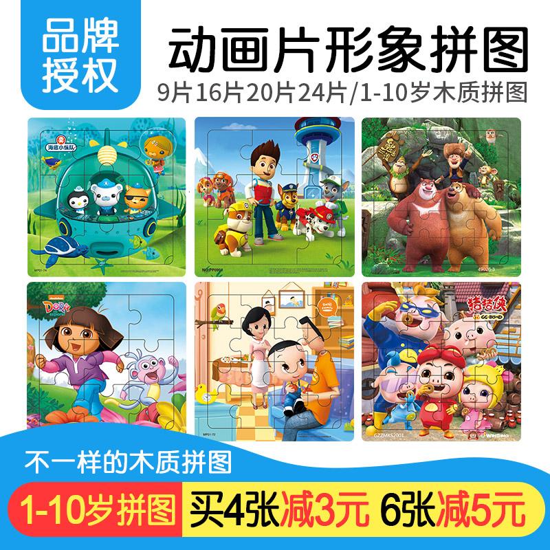 儿童拼图宝宝早教益智力1-2-3-4-5-6周岁7幼儿园男女孩积木质玩具
