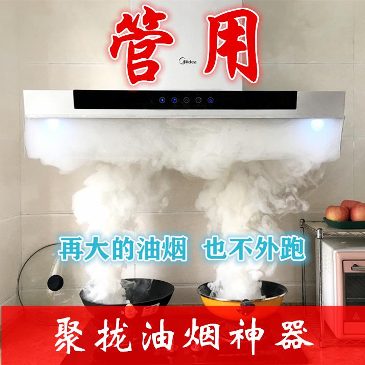 開放式キッチン用品家庭用大全の防油煙神器の多目的な用途は吸機の味の防油ペーストで遮られます。