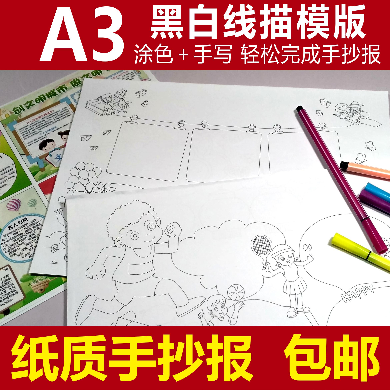 手抄�笮�笮�W生黑白�描涂色模板版�U空��花�工具�f能素材�O�