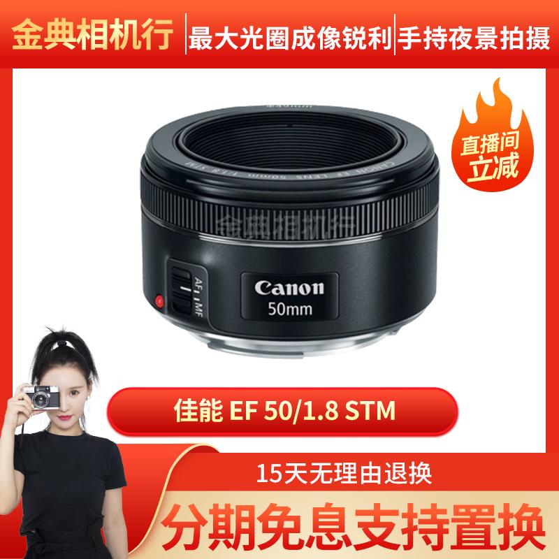 金典二手Canon佳能50/1.8 STM单反定焦人像镜头带马达小痰盂 数码