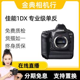 金典二手Canon佳能1DX 1D X 单机专业数码单反相机全画幅摄影器材图片