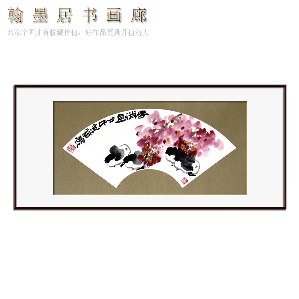 扇面紫藤小雞吳建國花鳥畫