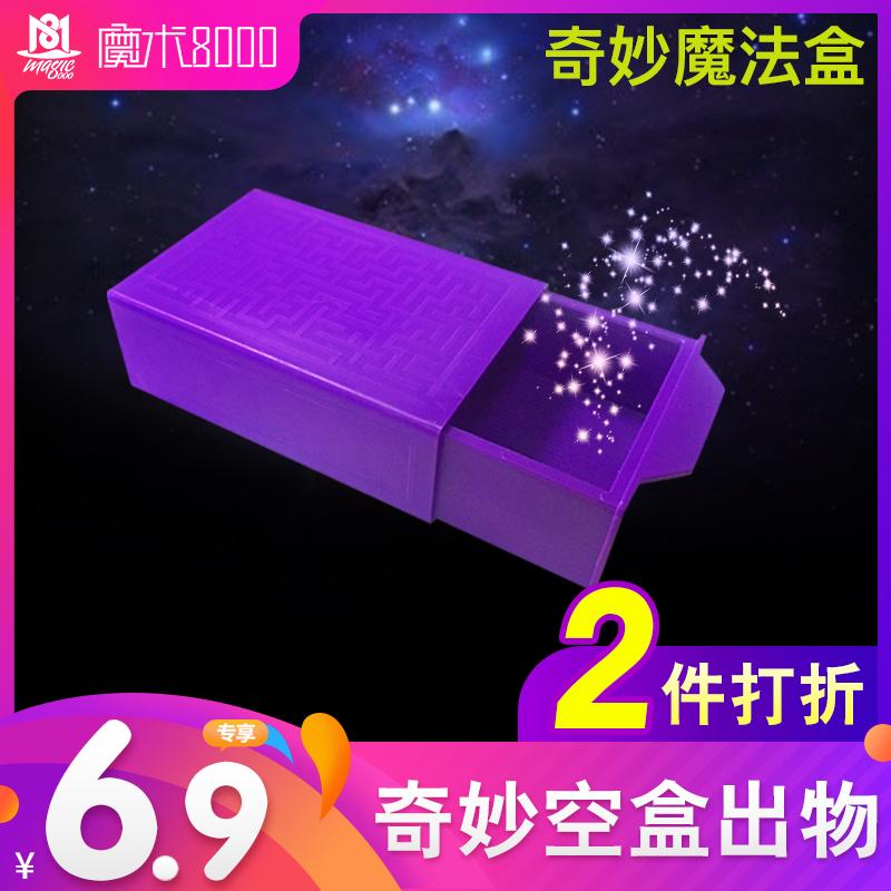 魔术8000 奇妙魔法盒 用具黑盒奇妙的盒子 街头近景魔术道具玩具