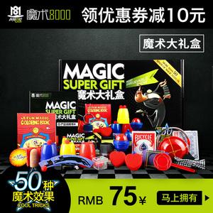 补券 魔术8000 魔术道具套装玩具大礼盒