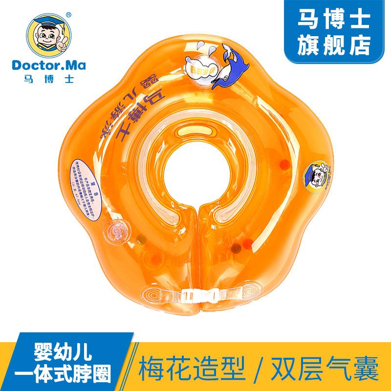 马博士婴儿脖圈[一体圈加厚游泳圈10-24新券