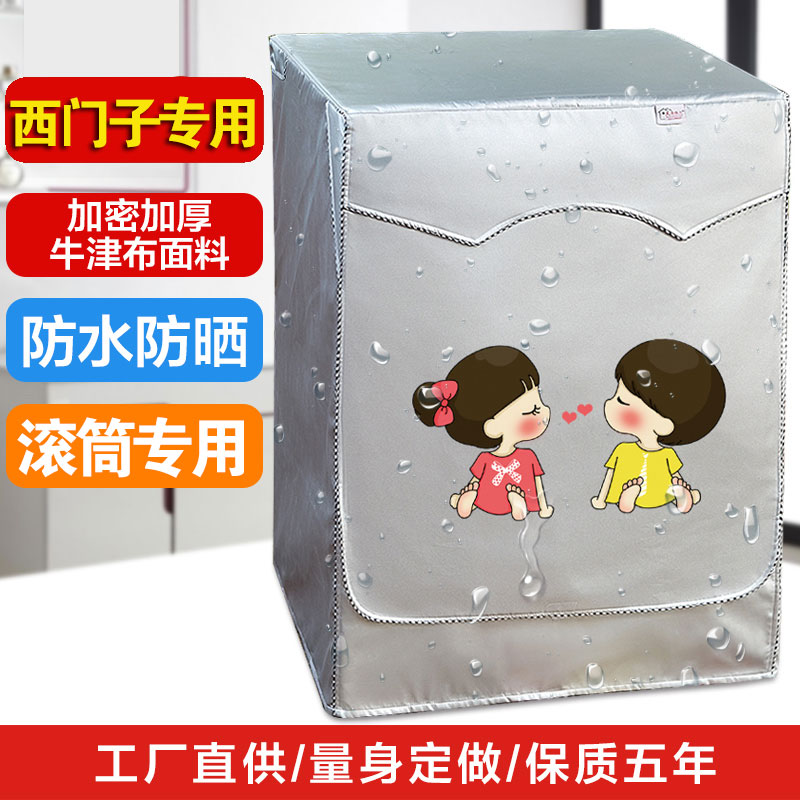 シーメンスロール洗濯カバー6/6.2/6.5/7/7.5/8/9/10 kg専用防水日焼け止めカバー