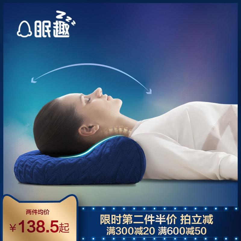 眠趣颈椎枕头单人记忆棉枕芯劲椎病睡觉专用护颈枕成人保健助睡眠