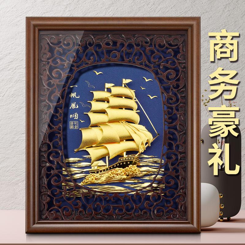 轻奢立体金箔装饰画一帆风顺帆船送客户领导高端商务礼品定制摆件