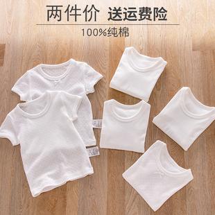 2件價純白色兒童短袖T恤薄款純棉網眼春夏男女童半袖上衣寶寶打底