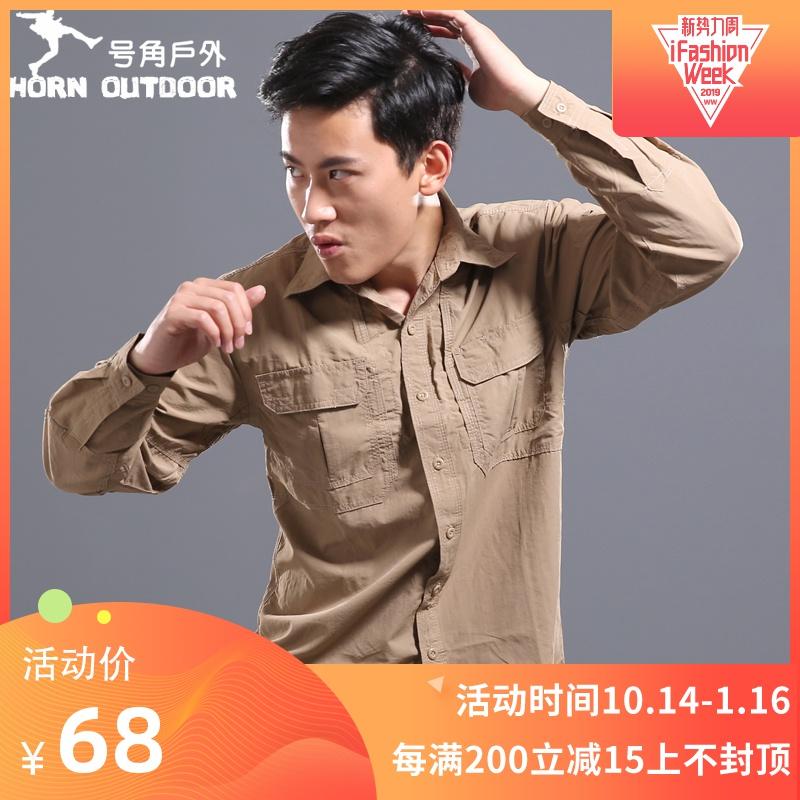 户外速干衬衫男春秋季薄款透气长短袖战术快干衣通勤防晒速干衬衣