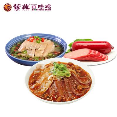 【紫燕百味鸡】锁鲜卤味熟食凉菜套餐夫妻肺片藤椒鸡大红肠1230g