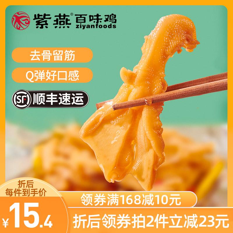 紫燕百味鸡无骨鸭掌125g爽脆脱骨去骨鸭爪辣味零食小吃休闲食品