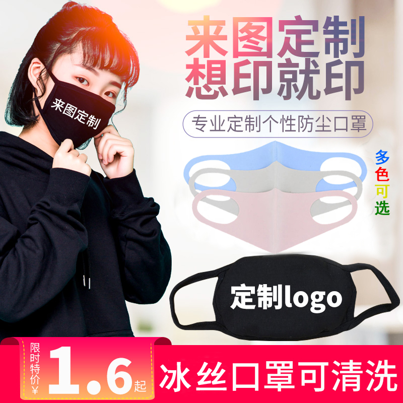 Mask custom printed logo male personality creative dustproof wind manufacturer direct selling 3D three-dimensional washable cotton mask female