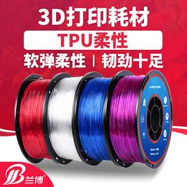 兰博柔性TPU 95A 3D打印机耗材FDM材料软性弹性线条1.75mm 0.8KG图片