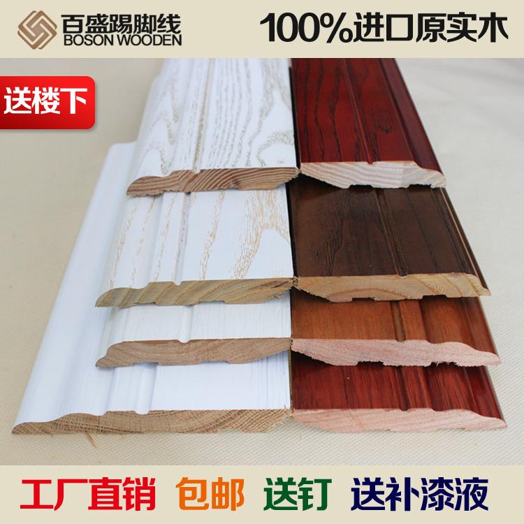 开放漆仿古实木踢脚线 客厅烤漆白色地脚线 木质地板贴角板地角线