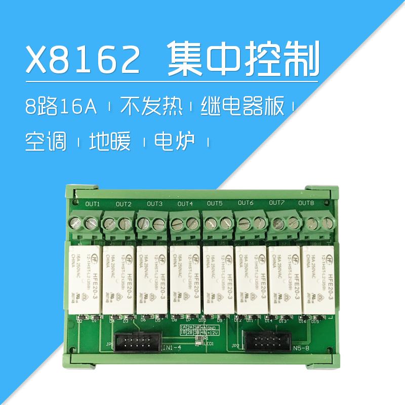 Райт умный домой умный коллекция на контроле регулятор переключатель система коробка 8 дорога 16A провод круг X8162