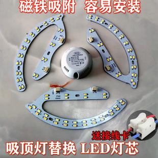 LED风扇灯光源圆形灯盘吸顶灯灯管马蹄灯板改装灯条调光贴片灯芯