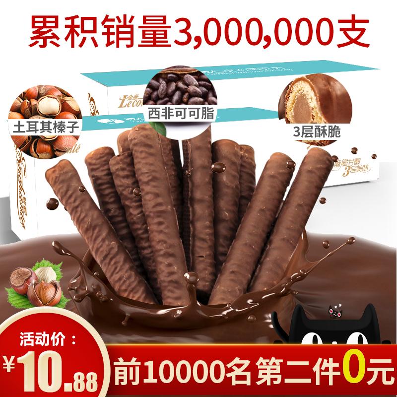 (过期)金帝旗舰店 金帝进口土耳其榛子散装黑巧克力棒 券后10.88元包邮