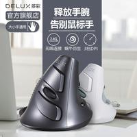 多彩M618人体工学垂直鼠标无线静音可充电蓝牙双模立式竖握USB设计师专用办公有线鼠标预防鼠标手台式机通用