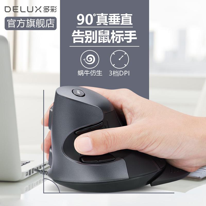 多彩垂直鼠标无线有线静音电脑立式办公家用人体工程学设计师鼠标