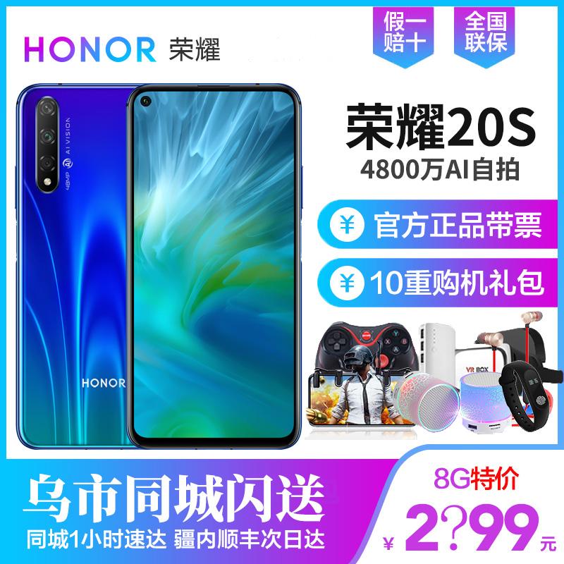 honor/荣耀 荣耀20S 手机 新品4800万手机 荣耀20s 官方旗舰正品