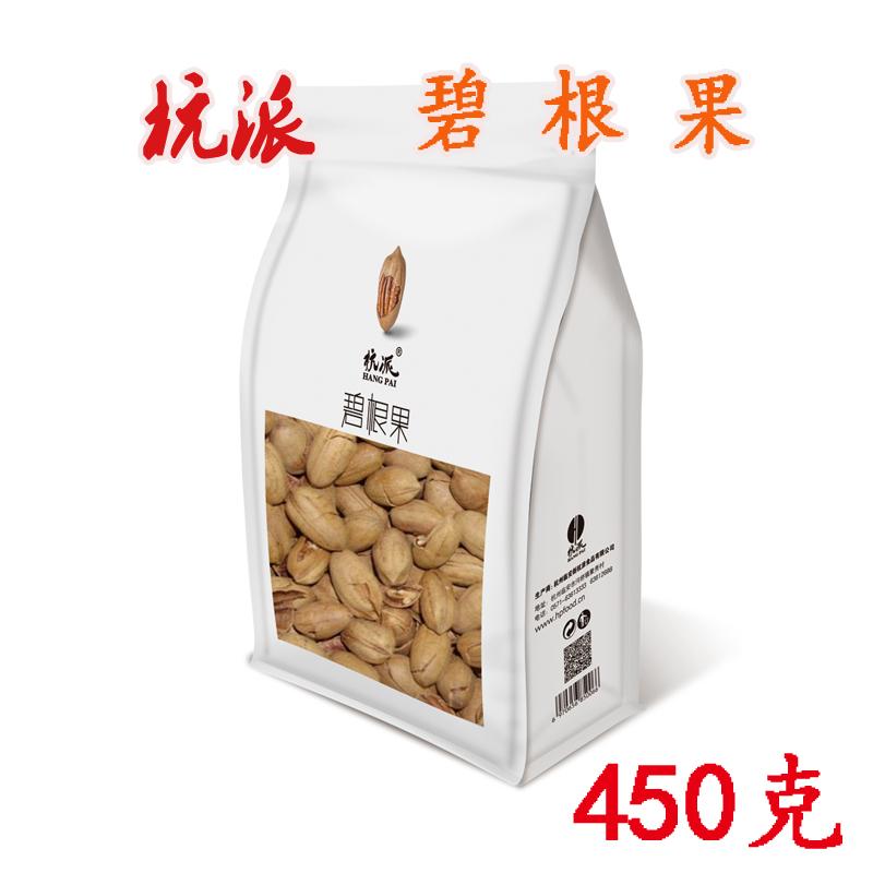 450克杭派南非中尖碧根果长寿果美国山核桃炒货食品团购