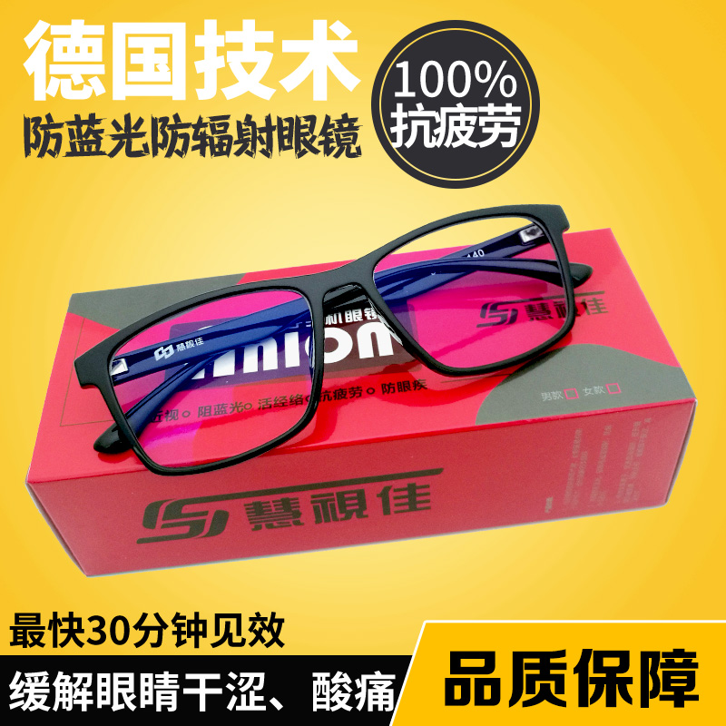 Anti blue glasses eye protection anti radiation mens and womens computer goggles negative ion anti fatigue mobile phone glasses