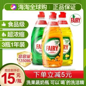 德国进口Fairy食品级浓缩洗洁精实惠装家庭装家用餐具果蔬洗涤剂3