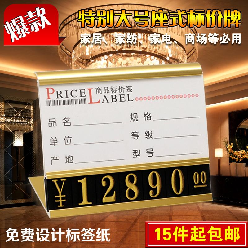 立式铝合金标价牌商品价格牌高档家具家电价格标签码价钱牌价码牌