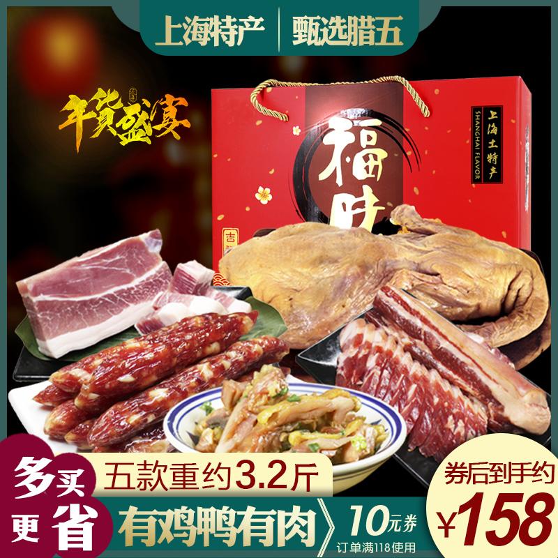 上海厂家农家特产团购年货腊肠腊肉大礼包腊味礼盒过年送礼3.3斤