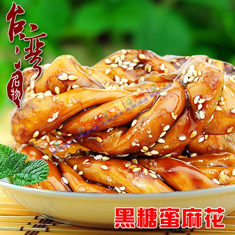 Taiwans imported snack food: black sugar, honey, Mahua, traditional pastries, snacks, 250G / bag