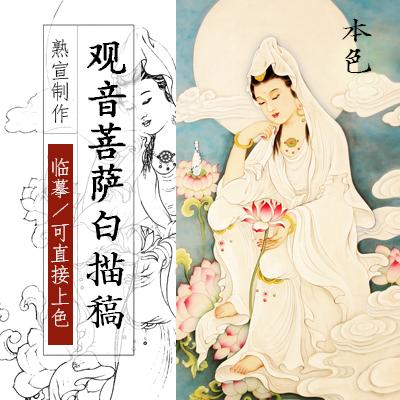 白描底稿临摹勾线实物宣纸打印稿初学练习观音菩萨人物工笔国画
